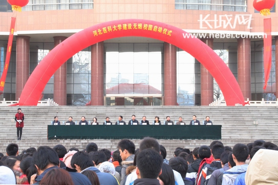 Hebei Medical University held launch ceremony to create the first tobacco-free campus in Hebei province today