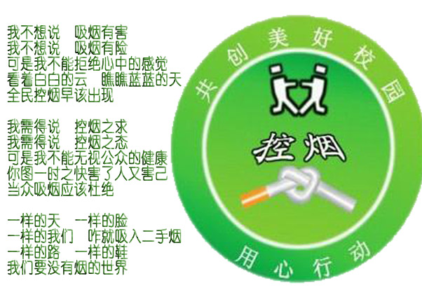 Tobacco Control Song--provided by Nanchang University Project team