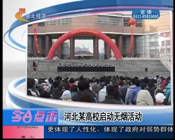 Hebei Medical University held launch ceremony to create smoke-free campus--Hebei ecnomic channel today's news