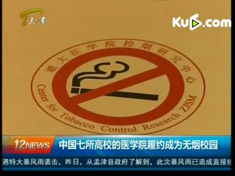 31 universities across China promote comprehensive implementation of smoke-free campus policies--TJTV