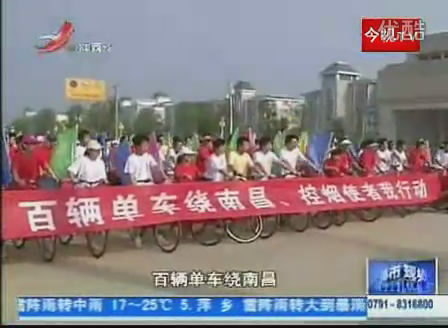 Hundreds of university students in Nanchang cycling advocacy